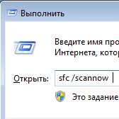 Как проверить исправность системных файлов Windows?